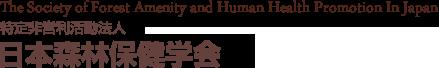 日本森林保健学会
