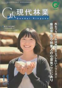 現代林業表紙(2011年11月号)