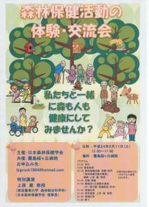 森林保健活動の体験・交流会(霧島桜ヶ丘病院)