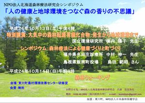 北海道森林療法研究会シンポジウム開催のお知らせ