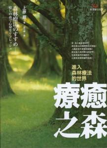 森林療法序説(台湾 中国語版) 表紙