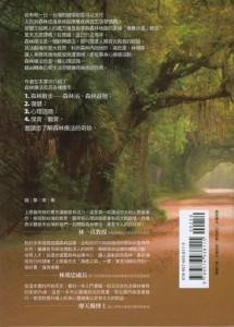 森林療法序説(台湾 中国語版) 裏表紙