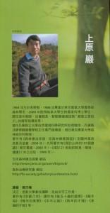 森林療法序説(台湾 中国語版) 著者紹介
