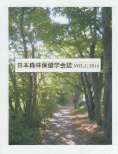 日本森林保健学会誌「森林保健研究」が今年から編集されます。