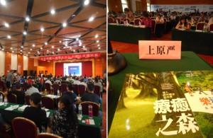 200人以上が参加した研修会の様子。遠くは山東省から来られた参加者もみえ、とても盛況だったとのことです。