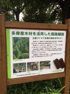 東京・多摩産の間伐材を活用した舗道