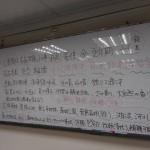 研修会でのホワイトボード。漢字表記も、日本語表記でもわかるところがお互いに便利です!