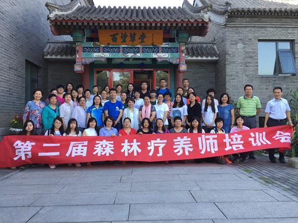 中国・北京での森林療法研修会の記念撮影(7月29日)