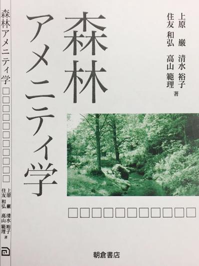 「森林アメニティ学」の発刊