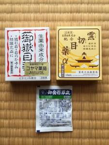 キハダを原料とした目薬や、健胃腸剤。いずれもキハダのベルベリンが使われています。