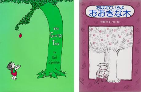 樹木のおはなし