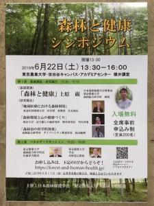森林と健康 シンポジウム