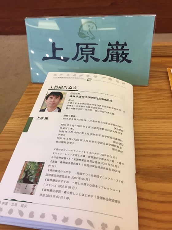 理事長の名前は、中国では変わった名前なので、とてもおぼえやすいそうです。