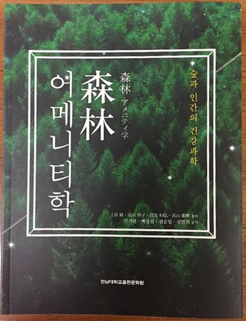 2019年春に発売された「森林アメニティ学 韓国版」