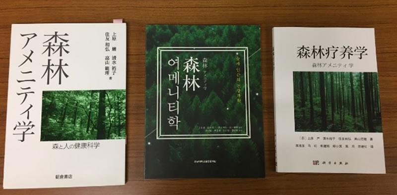 「森林アメニティ学」左から、日本、韓国、中国版。