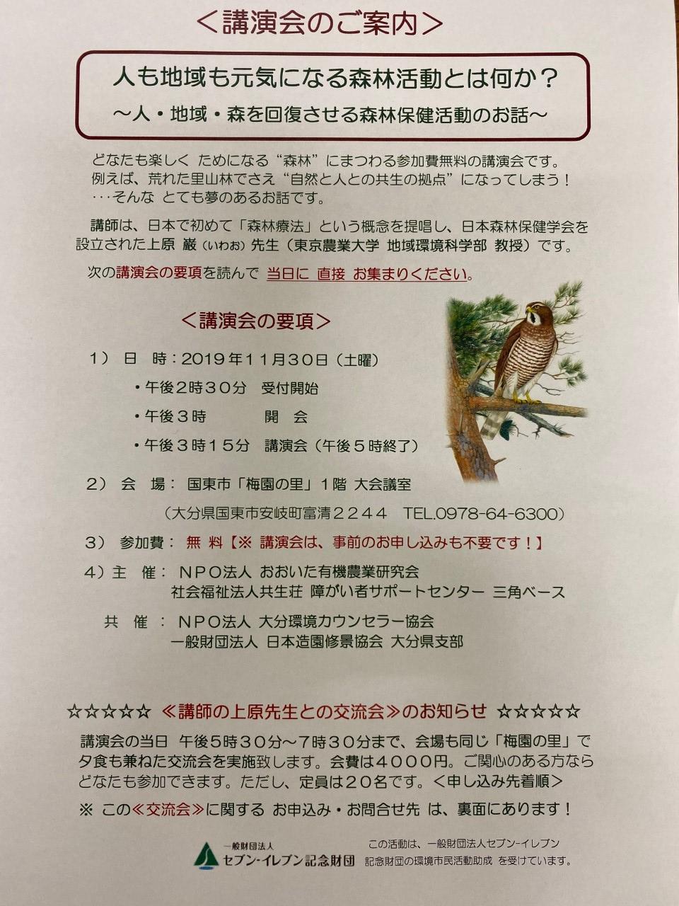 森林保健活動 講演会のお知らせ