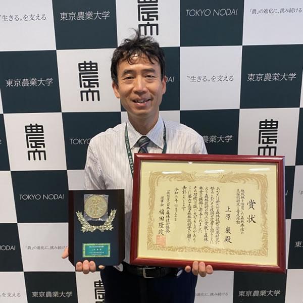 上原 巌理事長が、第65回 森林技術賞を受賞しました!