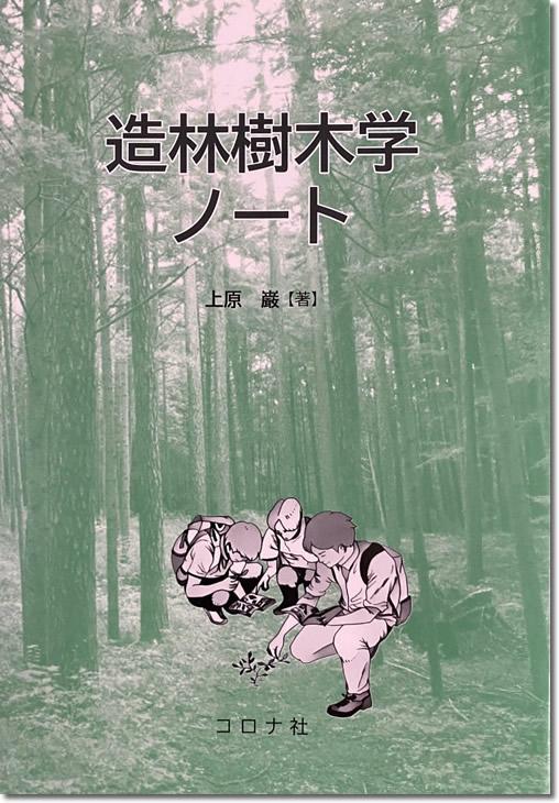 新刊「造林樹木学ノート」(上原 巌 著 コロナ社 税抜価格2200円)