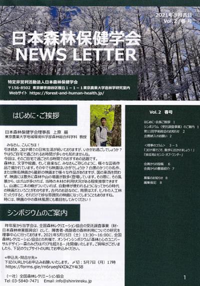 NEWS LETTER Vol.2/春号(2021年3月)