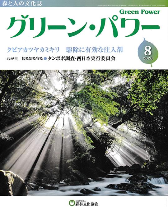 『Green Power グリーン・パワー』
